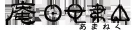 大阪府豊中市の音叉サウンドヒーリング|OSHO禅タロット|水素吸入 庵あまねく